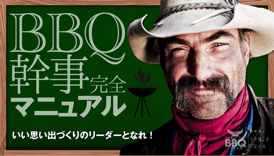BBQ幹事マニュサル