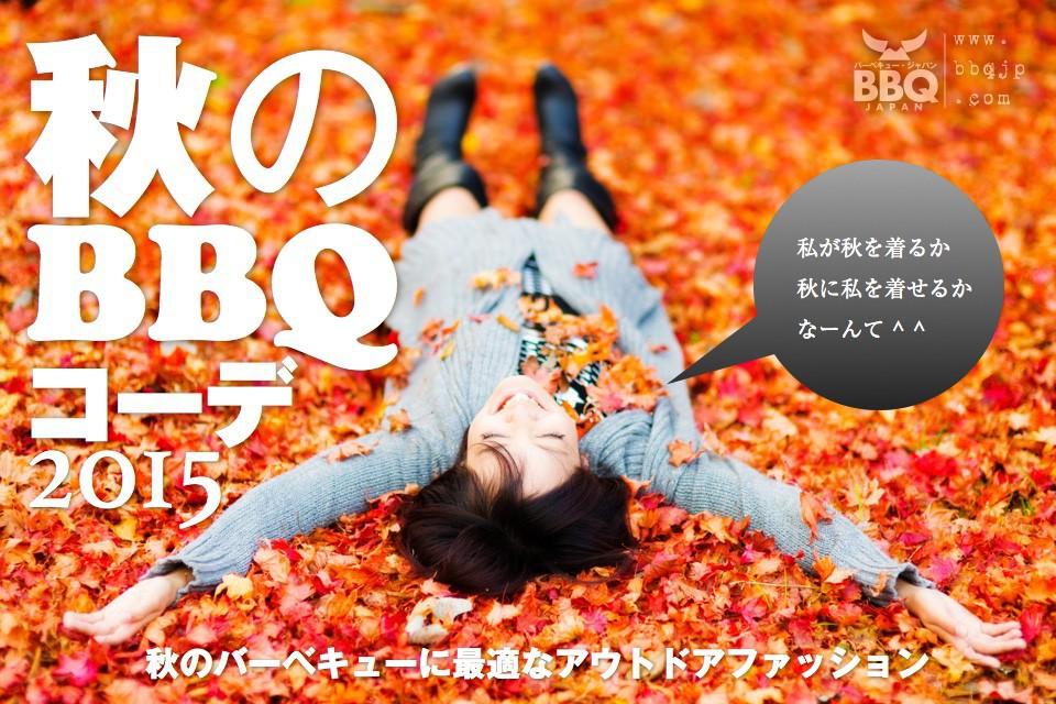 秋のアウトドア・ファッションBBQコーデ