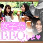 女子会BBQ完全ガイド!!