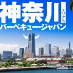 BBQジャパン神奈川エリア全域対応いたしました!!