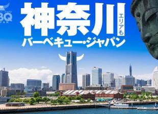 神奈川でBBQならバーベキュージャパンでしょ
