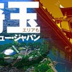 BBQジャパン埼玉エリア全域対応いたしました!!