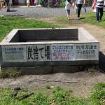 水元公園 炭捨て場