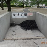 木場公園 炭捨て場