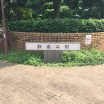 綾南公園 入口