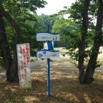 秋ヶ瀬公園 案内板
