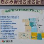 永田公園 注意書き