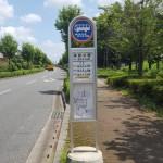 永田公園 最寄りのバス停