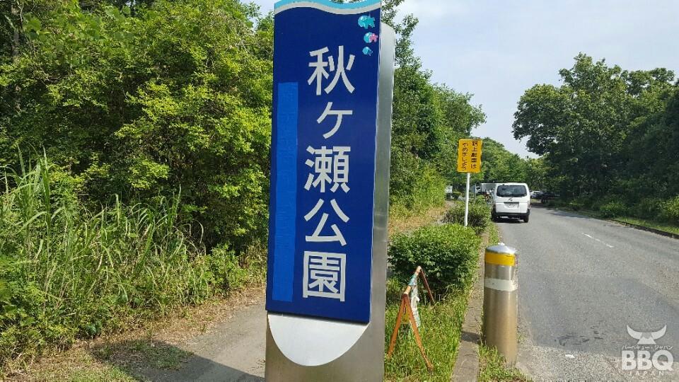 秋ヶ瀬公園 入口