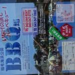 稲毛海浜公園 ポスター