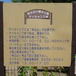 新左近川親水公園 キャンプ場注意書き