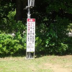 新左近川親水公園 バーベキュー注意書き