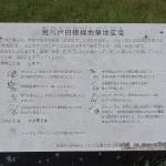 荒川戸田橋緑地公園 注意書き