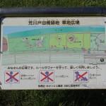 荒川戸田橋緑地公園 地図案内