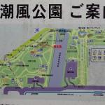 潮風公園 案内図