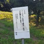 宇和田公園 注意書き