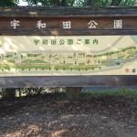 宇和田公園 案内図