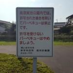 高須賀池公園 注意書き
