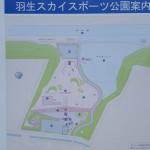 羽生スカイスポーツ公園 地図
