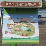 キヤッセ羽生公園 案内map