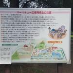 加須はなさき公園 注意書き