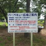 加須はなさき公園 BBQ広場案内