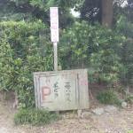 むさしの園並木 駐車場