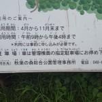 秋葉の森綜合公園 案内