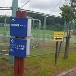 秋葉の森綜合公園 サッカー場案内