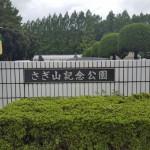 さぎ山記念公園 入り口