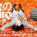 BBQ女子の夏・秋コーデ☆集2017年