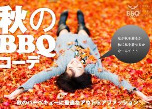 BBQ女子の秋のBBQコーデ
