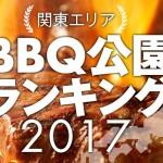 2017年度バーベキューレンタル関東BBQ公園ランキング