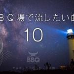 全曲無料!2017年バーベキュー場で流したい音楽トップ10(Soundcloud編)