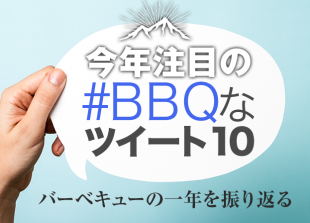 ツイッターのBBQなツイート集10