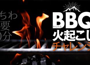BBQ火起こしチャレンジ