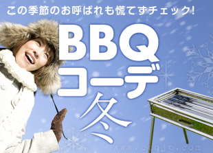 アウトドアBBQコーデ冬編