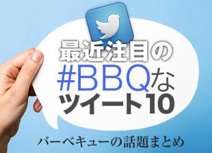 最近注目の、BBQなツイート10