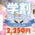 h1_18キャンペーンgakuwari