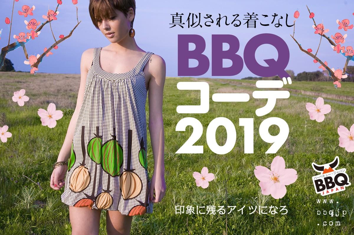 BBQコーデ2019