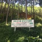芦川オートキャンプ場注意事項