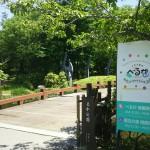 白州・白尾の森名水公園ベルガ入口看板