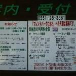 大武川河川公園フレンドパークむかわ施設案内
