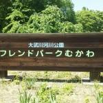 大武川河川公園フレンドパークむかわ入口看板