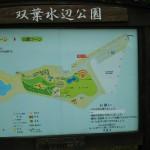 双葉水辺公園見取図
