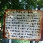 北伊奈ヶ湖の由来