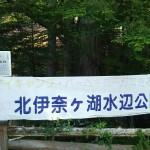 北伊奈ヶ湖水辺公園入口