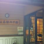 県民の森森林科学館