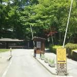 森と水のテーマパーク丘の公園入口ゲート