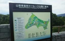 山梨県笛吹川フルーツ公園看板